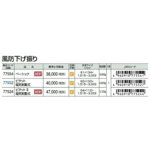 【シンワ】風防下げ振り ピタット2  77524 風防下振 磁気制動式 大型商品|kanajin|02