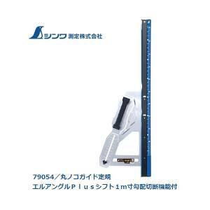 シンワ 丸ノコガイド定規 エルアングルPlusシフト1m寸勾配切断機能付 79054 直角度 100mmにつき0.1mm以下 製品質量1600g|kanajin