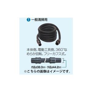 マキタ 集じん機用ホース 一般清掃用 A-33532 長さ2.5m 内径φ38mm 外径φ44.2mm 口元ロック式 makita|kanajin
