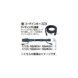 マキタ 集じん機用ホース コードインホースDX A-50136 長さ5.0m 内径φ28mm サイディングに最適 口元ロック式 makita|kanajin