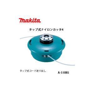 刈払機,草刈機用【マキタ】コードカッタ タップ式ナイロンカッタ4 A-51085|kanajin