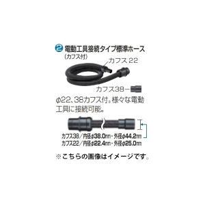 マキタ 集じん機用ホース 電動工具接続タイプ標準ホース A-51306 長さ2.5m 内径φ28mm カフスφ22・φ38付 口元ロック式 makita|kanajin