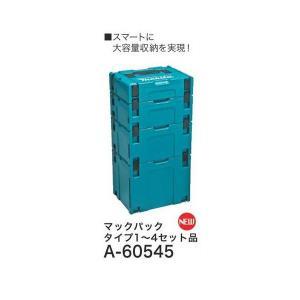 マキタ makita  マックパック タイプ1〜4 セット品  A-60545  タイプ1 寸法 長...
