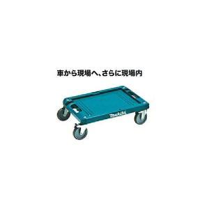 makita【マキタ】マックパック カート ラッチで固定可能 A-60632