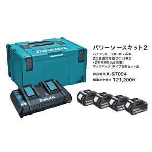 マキタ パワーソースキット2 A-67094 バッテリBL1860Bx4本+2口急速充電器DC18R...