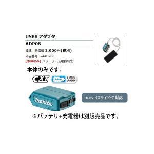 マキタ USB用アダプタ ADP08 本体のみ 80x53x28mm 10.8Vスライドバッテリ対応BL1015 A-59841 BL1040B A-59863 10.8V対応|kanajin