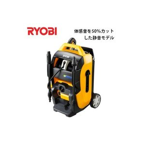 送料無料【リョービ】高圧洗浄機 静音モデル 自吸機能付 AJP-2100GQ 60Hz...