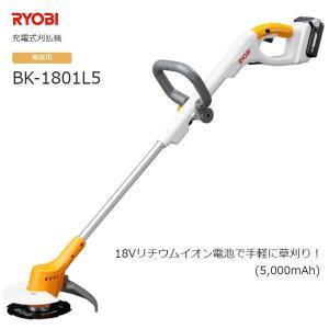 リョービ 充電式刈払機 BK-1801L5 バッテリ+充電器付 金属8枚刃 回転数6400min-1 5000mAh 18V対応 RYOBI|kanajin