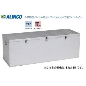 アルインコ ALINCO  万能アルミボックス アルミ合金製  作業用軽トラックの荷台にぴったり丈夫...