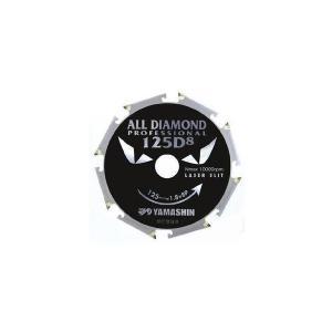 期間限定 山真製鋸 オールダイヤチップソー サイディング用 レーザースリット入り 125mm 8P CYT-YSD-125D8 ヤマシン 在庫限りの大特価|kanajin