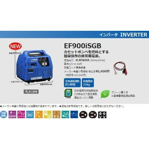 送料無料【ヤマハ】0.85kVA 防音型 インバータ発電機 インバータ発電機 EF900iSGB   カセットボンベを燃料とする  簡単操作の非常用電源。 kanajin