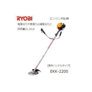 ガーデン機器【リョービ】エンジン刈払機 排気量21.2ml 両手ハンドルタイプ EKK-2200 RYOBI|kanajin