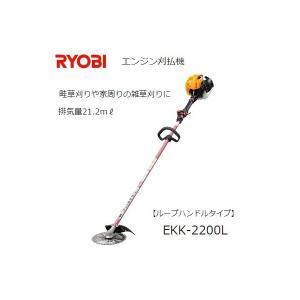 送料無料【リョービ】エンジン刈払機 排気量21.2ml ループハンドルタイプ EKK-2200L RYOBI|kanajin