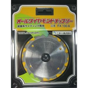ネコポス可 【ニチハ】オールダイヤモンドチップソー 窯業系サイディング専用 FX100A 100x1.5x10P(DIA) NICHIHAの画像