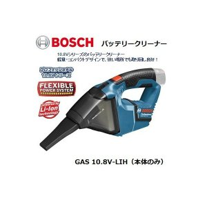 台数限定特価 掃除機 【ボッシュ】10.8V用 バッテリークリーナー 高効率マイクロフィルター 軽量・コンパクトデザイン GAS10.8V-LIH(本体のみ) BOSCH