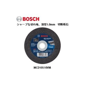 数量限定【ボッシュ】切断砥石 バリューシリーズ 両面補強タイプ 105mmφ(1箱10枚入) 薄型1.0mm MCD10510VM/10 HA60TBF