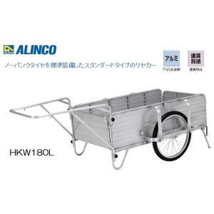 アルインコ ALINCO  折りたたみ式リヤカー  アルミ合金製  ノーパンクタイヤを標準装備したス...