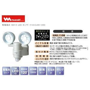 ムサシ 乾電池式 1Wx2 LED センサーライト LED-120 乾電池式(単三アルカリ電池x3本) 探知距離(最大)約6m 重量約240g musashi kanajin