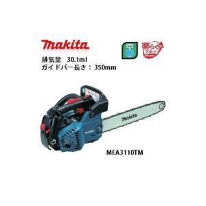 送料無料【マキタ】エンジンチェンソー ガイドバー長350mm 排気量30.1mL MEA3110TM kanajin