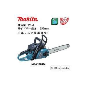 送料無料【マキタ】エンジンチェンソー ガイドバー長350mm 排気量32mL MEA3201M kanajin