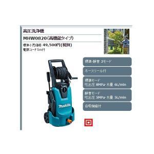 送料無料 マキタ 高圧洗浄機 (高機能タイプ) 50/60Hz共用 自吸機能付 ホースリール付 MHW0820