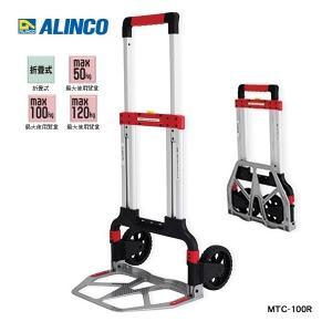 代引不可 アルインコ コンパクト台車 MTC-100R MTC100R 収納寸法484×72×790 最大積載質量100kg 質量6.8kg 使いたいときにすぐ使用できるコンパクト設計 ALINCO|kanajin