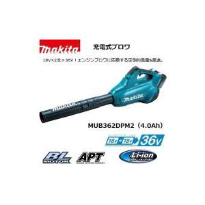 マキタ 充電式ブロワ MUB362DZ 本体のみ 吹き飛ばし 専用 ブロア ブロワー 18V×2本=36V対応 kanajin