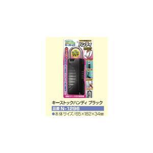 ノムラテック キーストックハンディ ブラック N-1296 鍵の収納BOX 65x182x34mm ドアノブに取付可能 ダイヤル設定可能 番号は10000通り Nomura tec