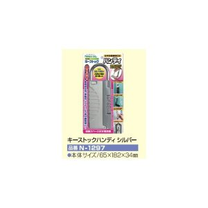 ノムラテック キーストックハンディ シルバー N-1297 鍵の収納BOX 65x182x34mm ドアノブに取付可能 ダイヤル設定可能 番号は10000通り Nomura tec