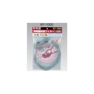 【スリーエッチ】荷締機取替ワイヤー 大型用 直径8mm NT-1000 H.H.H.|kanajin