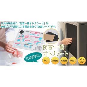 在庫有り【防音一番】オトナシート 防音・制振シート 300x400mm 5枚入り 日本特殊塗料