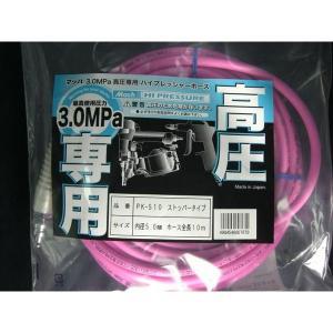 【当店オリジナル】マッハ 超ソフト高圧用エアホース PK-510 5mm 10m ピンク マキタ・日立・MAX対応|kanajin