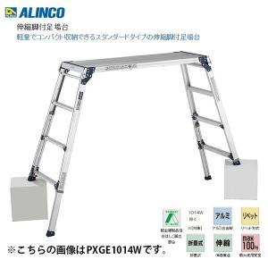 代引き決済不可 アルインコ 伸縮脚付足場台 PXGE-1014W PXGE1014W 軽量でコンパクト収納できるスタンダードタイプ ALINCO|kanajin