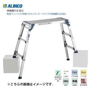 代引き決済不可 アルインコ 伸縮脚付足場台 PXGE-712FK PXGE712FK 軽量でコンパクト収納できるスタンダードタイプ ALINCO|kanajin