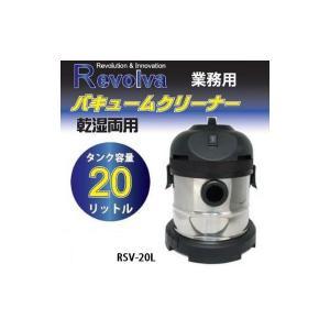【REVOLVA】レボルバ バキュームクリーナー 業務用掃除機 乾湿両用 RSV-20L