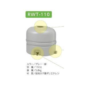 直送 代引き不可【コダマ】雨水タンク ホームダム RWT-110 雨水貯留タンク グレー kanajin