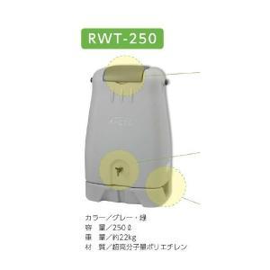 送料無料 直送 代引き不可【コダマ】雨水タンク ホームダム RWT-250 雨水貯留タンク グレー ...
