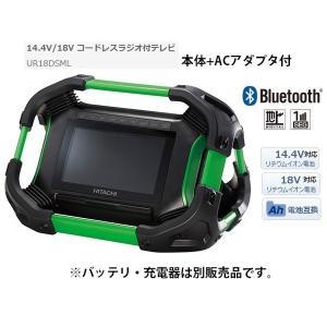 日立 コードレスラジオ付テレビ UR18DSML(NN) 本体+ACアダプタ付 デジタルテレビチューナー・BluetoothR機能搭載 14.4V対応 18V対 セット品バラシ HiKOKI|kanajin