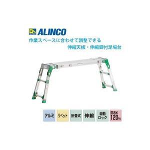 代引不可 アルインコ 伸縮天板・伸縮脚付足場台 VSR-1713F VSR1713F ALINCO|kanajin