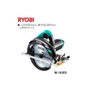 リョービ 電子丸ノコ W-763ED 深切りタイプ ノコ刃外径190mm、最大切込深さ76mm RYOBI kanajin