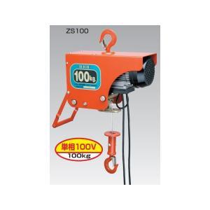 送料無料 直送・代引不可【スリーエッチ】電気ホイスト 単相100V 100Kg ZS100 H.H.H.|kanajin