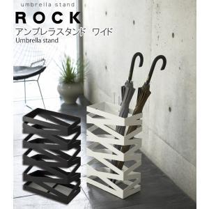 ポイント10倍 YAMAZAKI 傘立て 玄関 収納 ROCKシリーズ Umbrella stand ROCK WIDE アンブレラスタンド ロックワイド 06722/ホワイト 06723/ブラックの写真