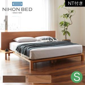 【お見積もり商品に付き、価格はお問い合わせ下さい】 日本ベッドフレーム S INEMA イネマ NT...