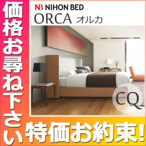 ORCA オルカ 英国テイストを、モダンにアレンジ  日本ベッド発祥のきっかけである英国の伝統的スタ...