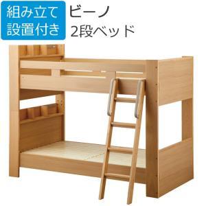商品名:ビーノ 2段ベッド シングルベッド×2台 品 番:SDM-700 NS サイズ:W 2,12...