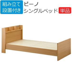 【組み立て・設置致します】コイズミ ビーノ BEENO シングルベッド SDM-700NS 単品 木...