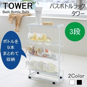 YAMAZAKI タワー バスボトルラック ボトルラック 3段 お風呂場 浴室 シャンプー コンディショナー ボディーソープ バスルーム 収納 雑貨 おしゃれの写真