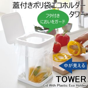 TOWERシリーズ〜FOR THE KITCHEN〜 使いやすく、どんなシーンにも合わせやすい シン...