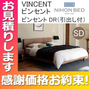 【お見積もり商品に付き、価格はお問い合わせ下さい】 日本ベッドフレーム SD VINCENT ビンセ...