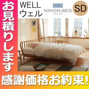 【お見積もり商品に付き、価格はお問い合わせ下さい】 日本ベッドフレーム SD WELL ウェル ナチ...
